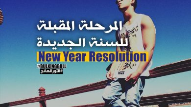 new-year-resolution-9516804