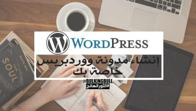 creating wordpress blog 4565835 1