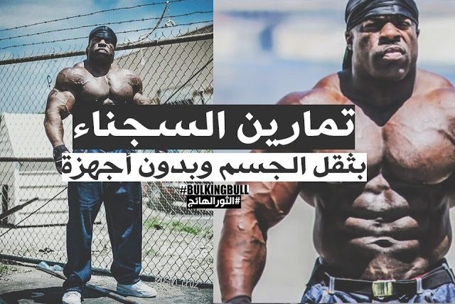 prisoners-body-weight-workout-9335386