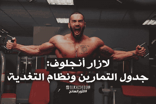 lazar angelov workout diet plan 5437641 1