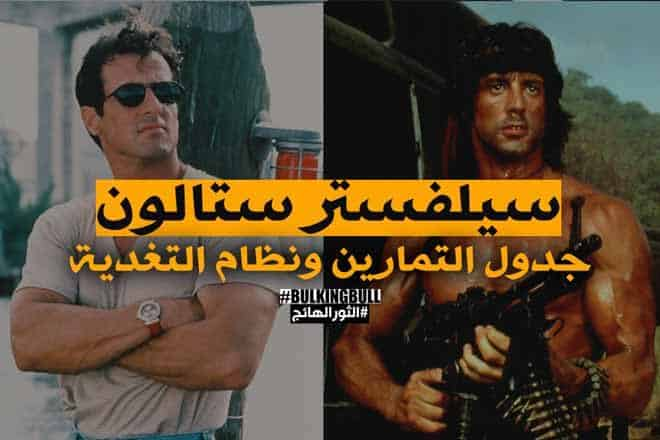 sylvester-stallone-workout-diet-plan-3408993