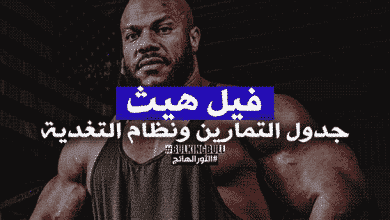 phil heath workout diet plan 7569299 1