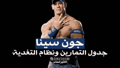 john cena wwe workout diet plan 1181128 1