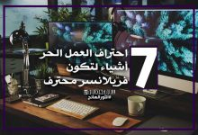 7 things for getting pro freelancer 9303650 1