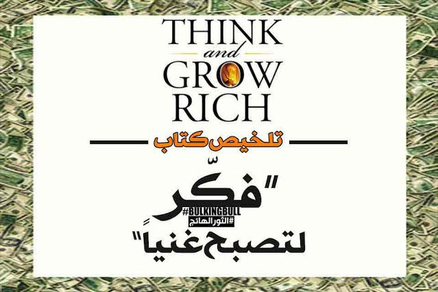 think-and-grow-rich-book-summary-3622999