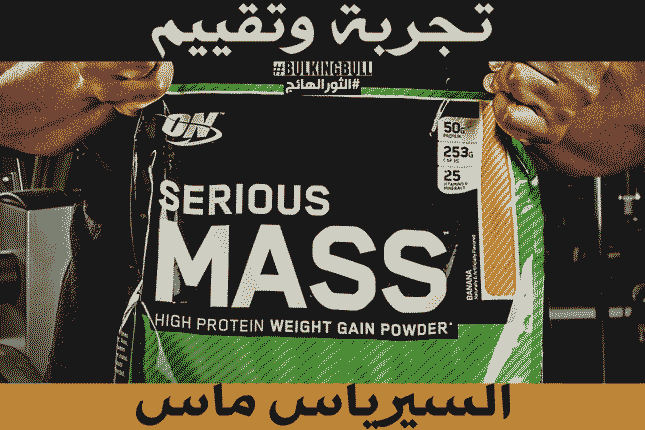 on-serious-mass-review-5314010