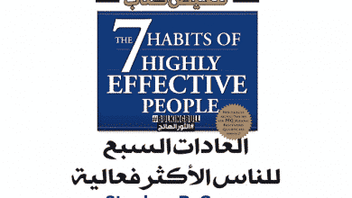 the 7 habits of highly effective people summary 9848728 1