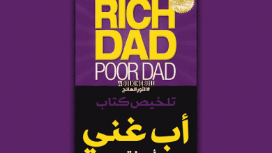 rich-dad-poor-dad-book-summary-9324220