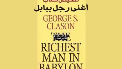 th-reachest-man-in-babylon-book-summary-5775717