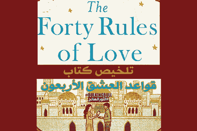 the-fourty-rules-of-love-book-summary-5524626