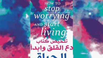 how-to-stop-worrying-and-start-living-book-summary-4545834