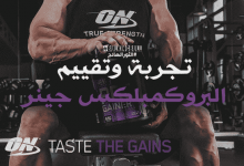 pro-complex-gainer-review-5417193