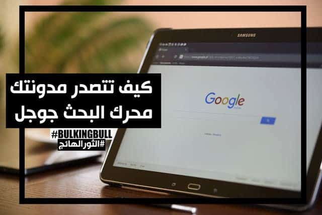 how to rank 1 in google 6001373 1