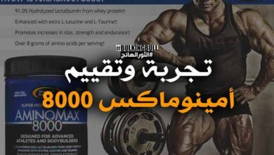 amino-max-8000-supplement-review-2414016