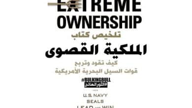 Extreme Ownership How US Navy SEALs Lead and Win 5615657 1