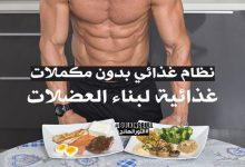 diet-plan-without-supplements-for-building-muscles-2829861