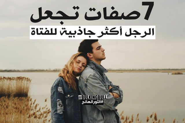 7-tips-that-makes-man-more-attractive-6537607