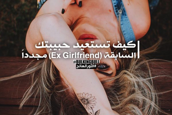 get-your-ex-girlfriend-back-7683249