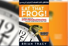 eat-that-frog-brian-tracy-book-summary-2808292