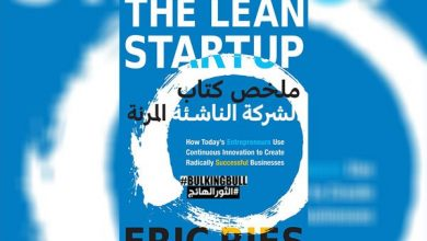 the-lean-startup-eric-ries-7090411