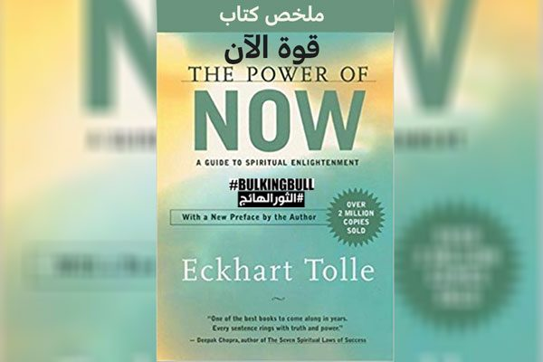 the-power-of-now-1795223