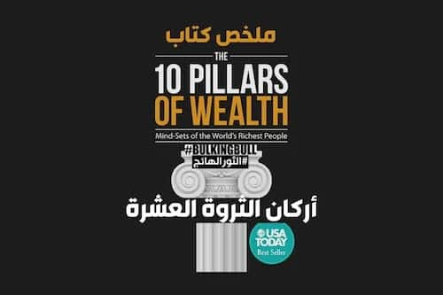 The 10 Pillars of Wealth book summary