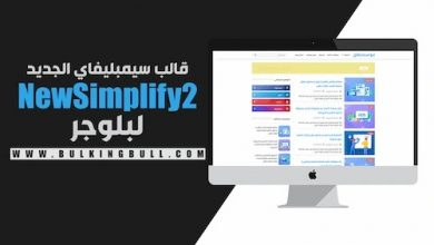 New Simplify 2 blogger template