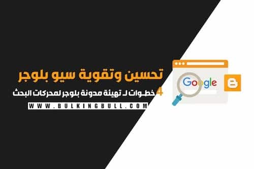 blogger seo 4 tips