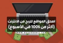trusted websites to earn money