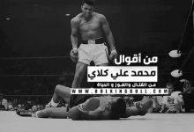 mohammed ali quotes