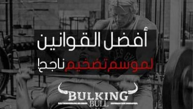 bulking-season-rules-4398965