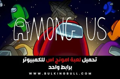 among us pc download