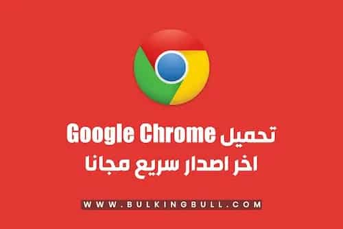download chrome fast